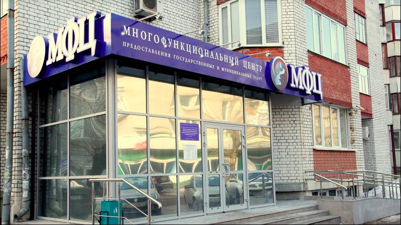 МФЦ в Архангельской области