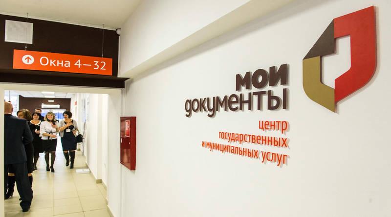 МФЦ в Белгородской области