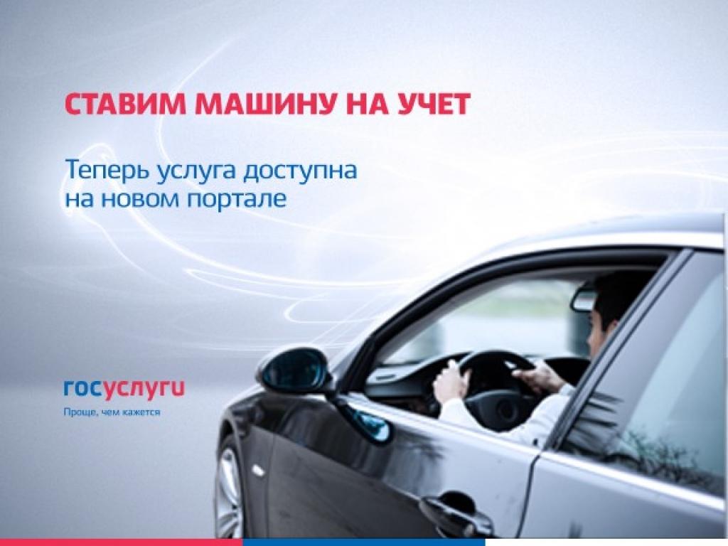 Перерегистрация автомобиля на нового владельца через Госуслуги
